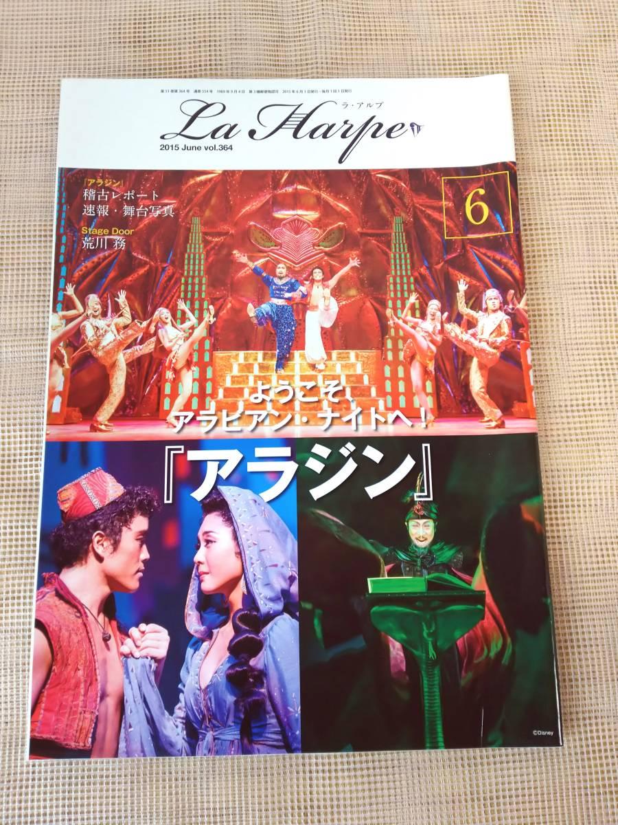 USED 劇団四季 会報誌「ラ・アルプ」 2015年6月号 アラジン