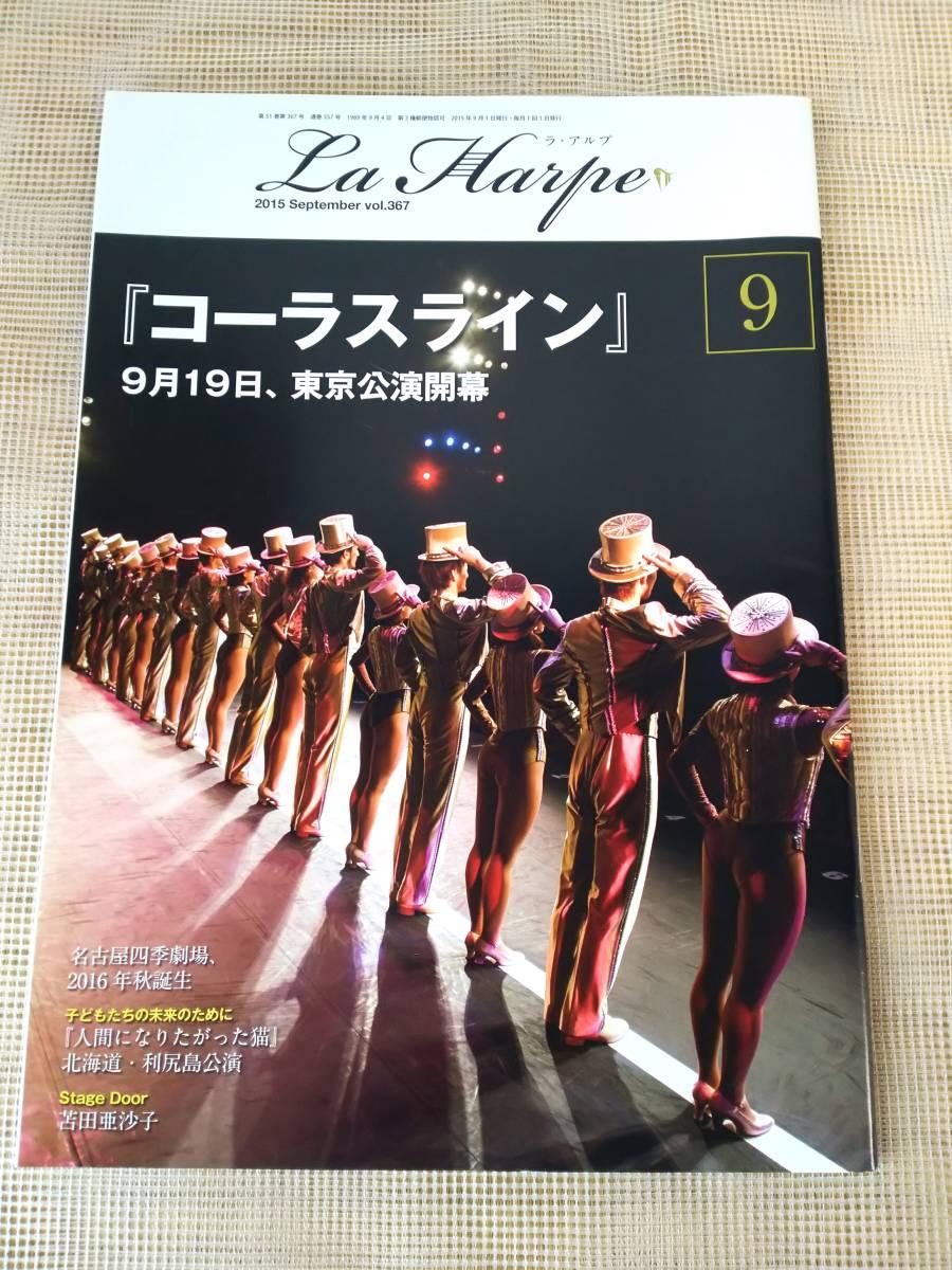 USED 劇団四季 会報誌「ラ・アルプ」 2015年9月号 名古屋四季劇場/人間になりたがった猫/むかしむかしゾウがきた