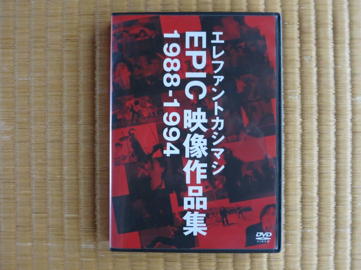 エレファントカシマシ EPIC映像作品集 1988-1994 【使用一回のみ】 ライブグッズの画像