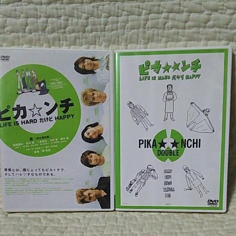 嵐[ピカンチセット]DVD