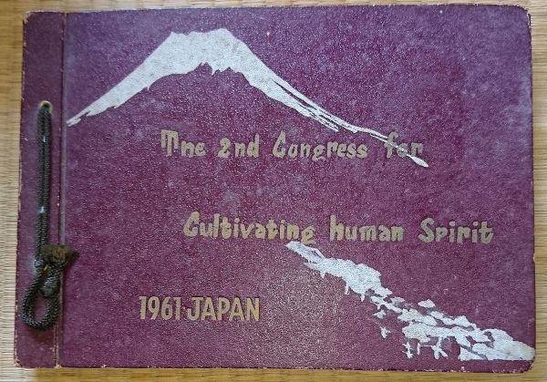 f1901217060213〇精神文化国際機構 中野与之助 第二回会議 生写真集 30ページ 1961年 古書 古文書 2017060213_画像1