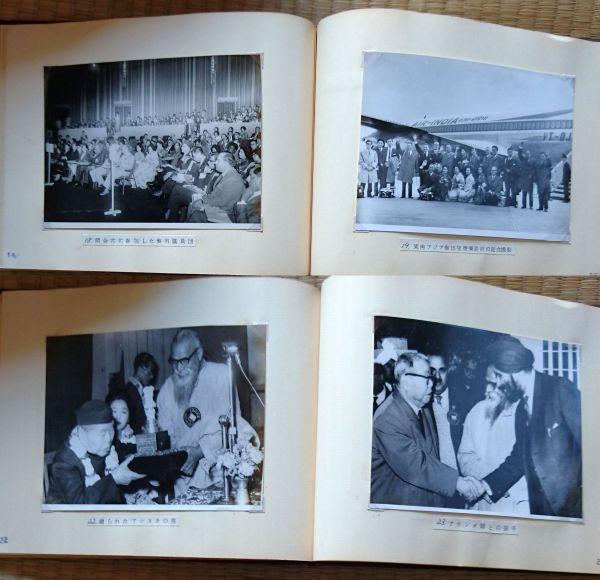f1901217060213〇精神文化国際機構 中野与之助 第二回会議 生写真集 30ページ 1961年 古書 古文書 2017060213_画像3