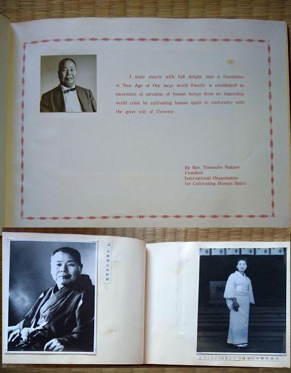 f1901217060213〇精神文化国際機構 中野与之助 第二回会議 生写真集 30ページ 1961年 古書 古文書 2017060213_画像2