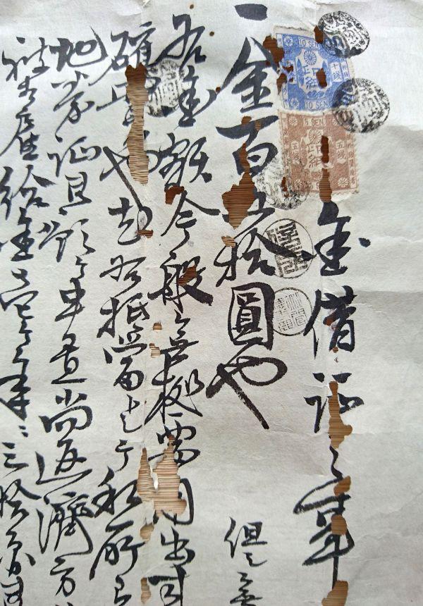 借用書 金借証之事 手彫印紙 百五十圓也 明治14年 奈良県 大和国添上郡 和本 古書 古文書 2017061515_画像2