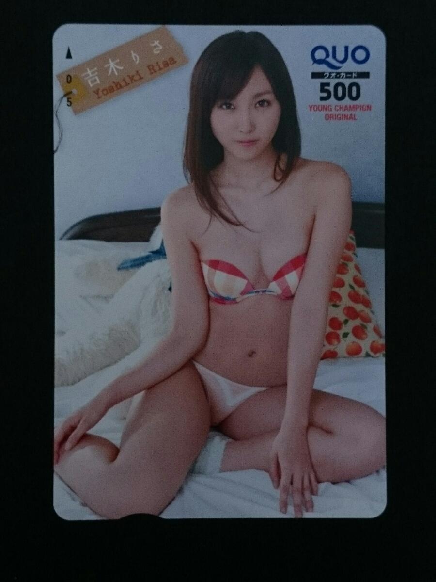【クオカ】吉木りさ② ヤングチャンピオン2011年vol.12 台紙付 グッズの画像