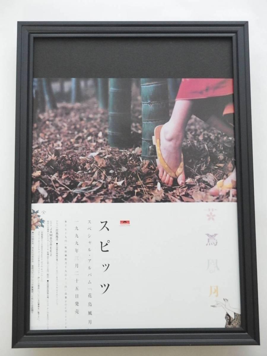 スピッツ 花鳥風月 額装品 CDアルバム広告 額入り 当時希少 送料164円可 同梱可
