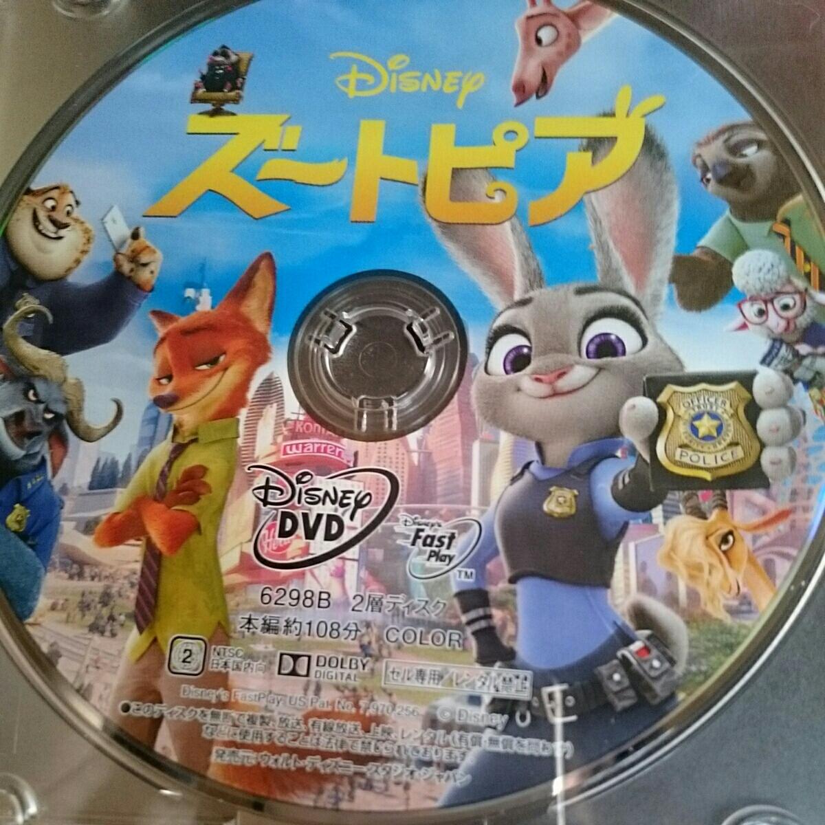 ディズニー アニメ ズートピア 販売用DVD ディスクのみ 新品同様美品  ディズニーグッズの画像