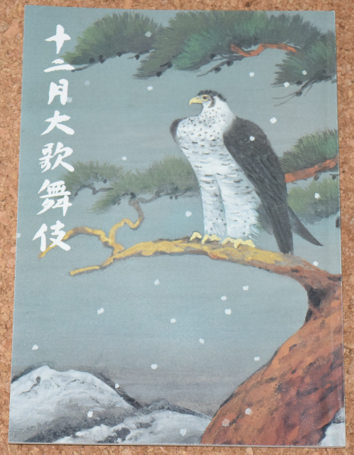 十二月大歌舞伎 平成4年 パンフレット 歌舞伎座