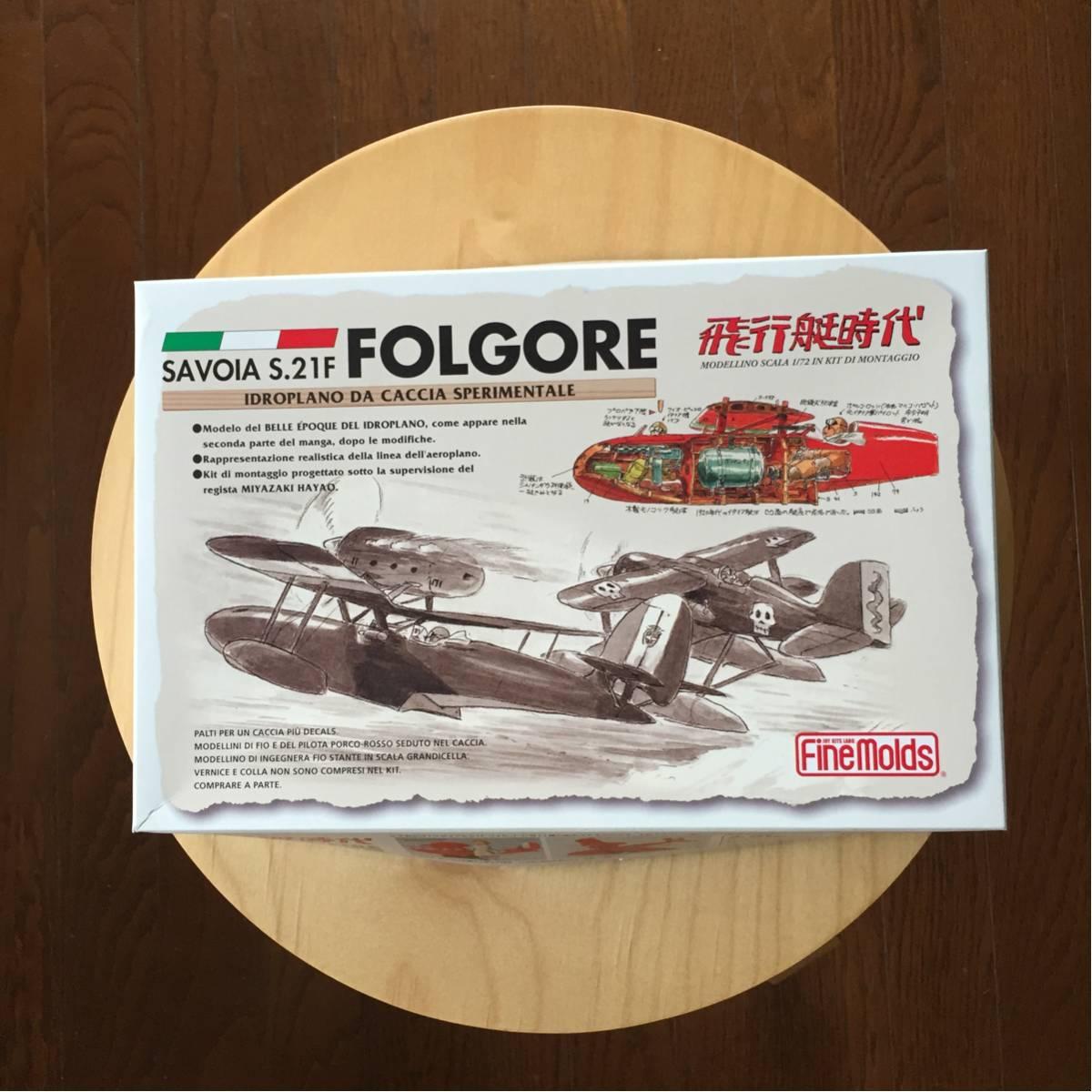 フォルゴーレ号 紅の豚 ジブリ 飛行挺時代 ファインモールド フィオのフィギュア付 未組立 グッズの画像