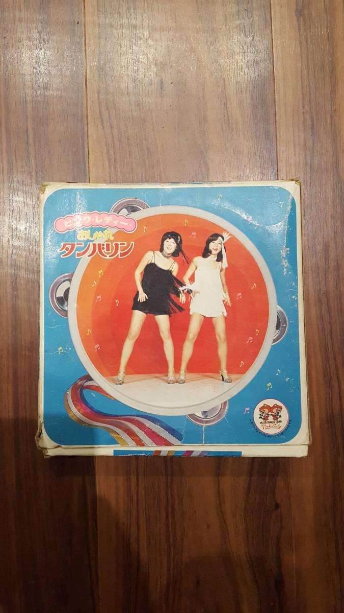 ピンクレディー おしゃれタンバリン アサヒ玩具 激レア ヴィンテージ ミイ ケイ UFO 実動 楽器