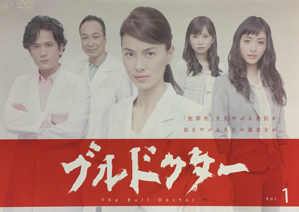 送料無料 全5巻 ブルドクター / 江角マキコ 石原さとみ DVD グッズの画像