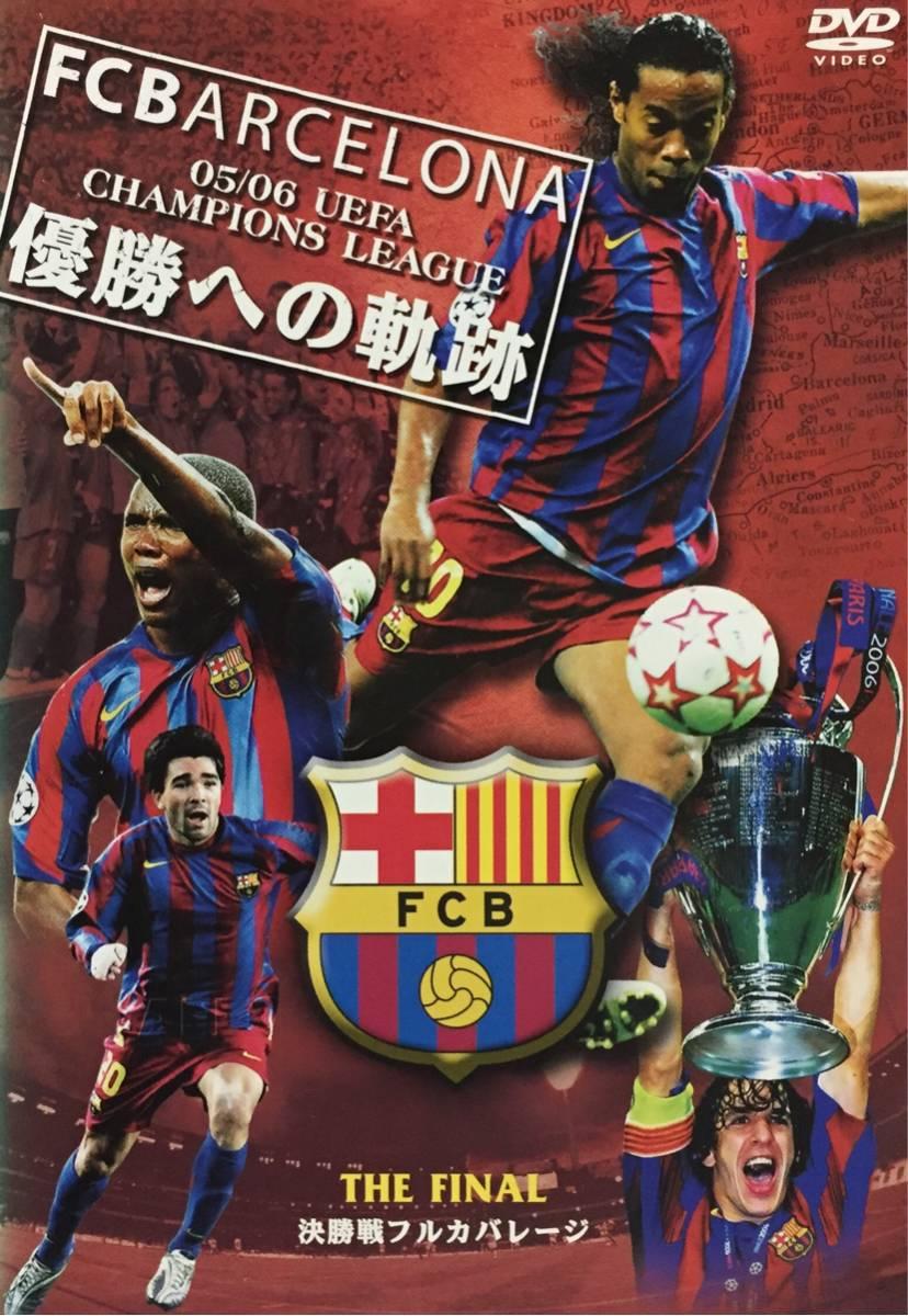 送料無料 FCバルセロナ 05/06 UEFA CHAMPIONS LEAGUE 優勝への軌跡 THE FINAL 決勝戦 フルカバレージ DVD グッズの画像