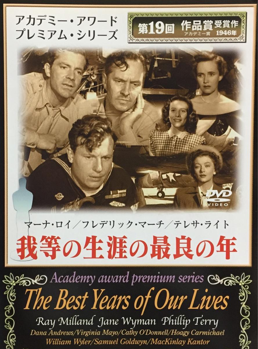 送料無料 我等の生涯の最良の年 / マーナ・ロイ フレデリック・マーチ テレサ・ライト DVD_画像1