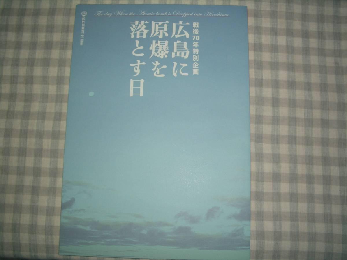 A.B.C-Z 戸塚祥太♪広島に原爆を落とす日♪パンフレット♪グッズ