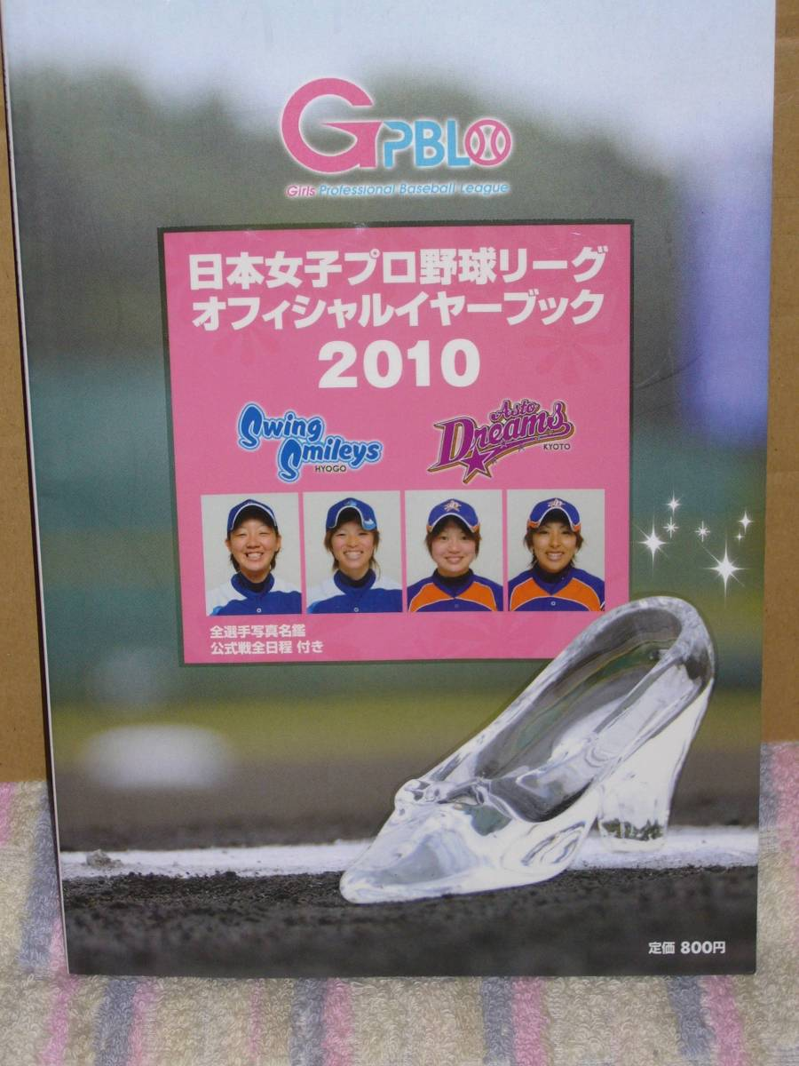 ★7選手直筆サイン入り 日本女子プロ野球リーグオフィシャルイヤーブック2010 中古