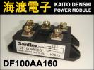 DF100AA160 (パワーダイオードモジュール) San