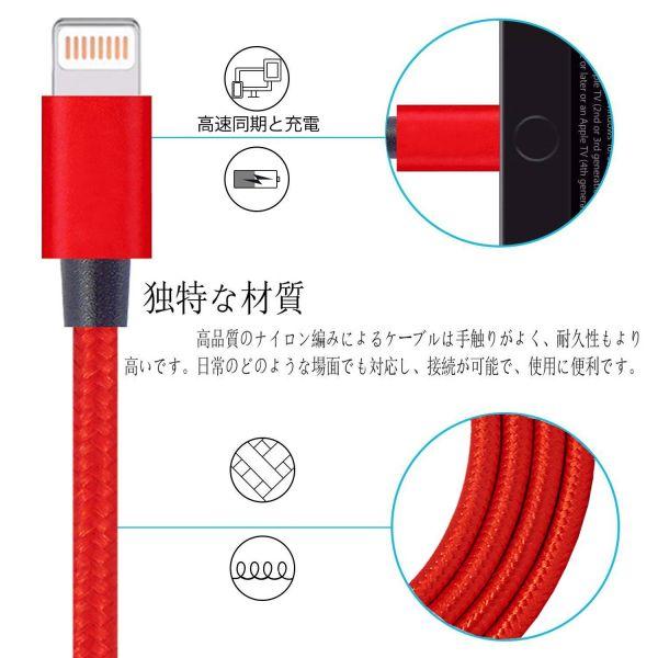 新品@高性能切れない 高機能 高速 セット 3本 iPhone ケーブル ナイロン Lightning ケーブル 同期 USB 充電 ケーブル iPhone 1 2 3 M_画像2