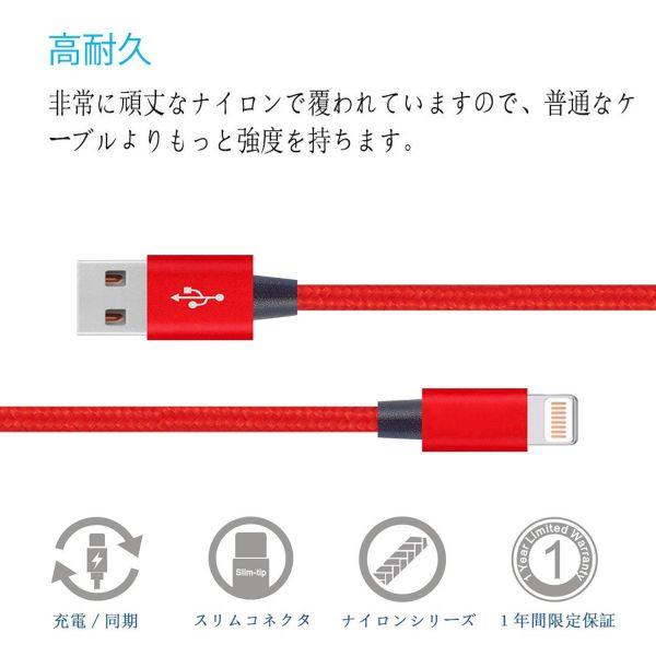 新品@高性能切れない 高機能 高速 セット 3本 iPhone ケーブル ナイロン Lightning ケーブル 同期 USB 充電 ケーブル iPhone 1 2 3 M_画像3