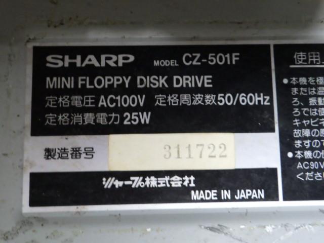 希少品◆SHARP シャープ X1 用 FDドライブ◆CZ-501F◆通電OK◆Q25_画像3