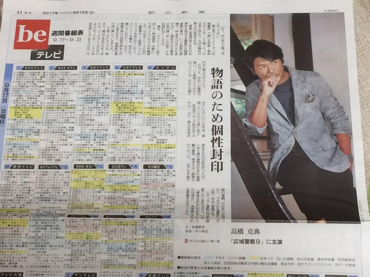 高橋克典 新聞掲載記事 9/16付 新品