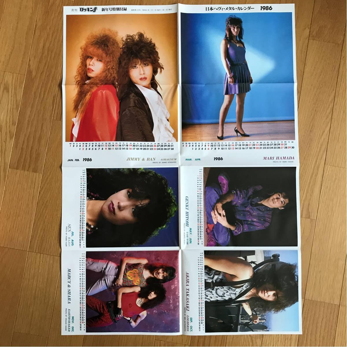 ジャパニーズ ヘビーメタル 折りたたみ ポスター カレンダー 1986 ロッキンf 浜田麻里 44マグナム バウワウ ラウドネス ラジャス