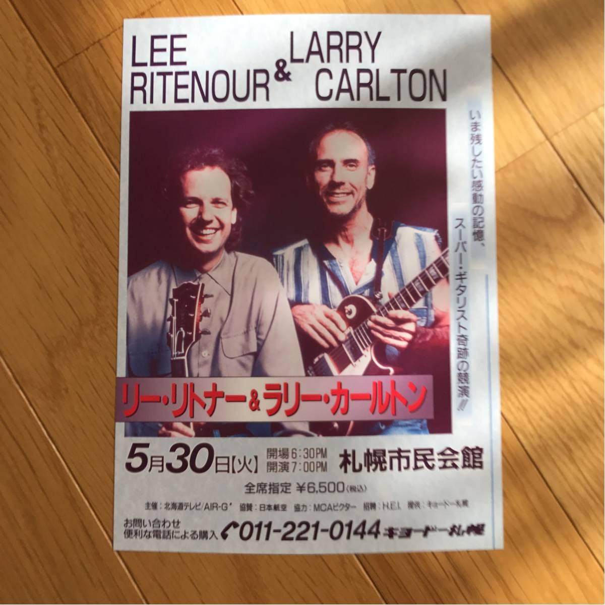 チラシ リーリトナー ラリーカールトン 札幌市民会館