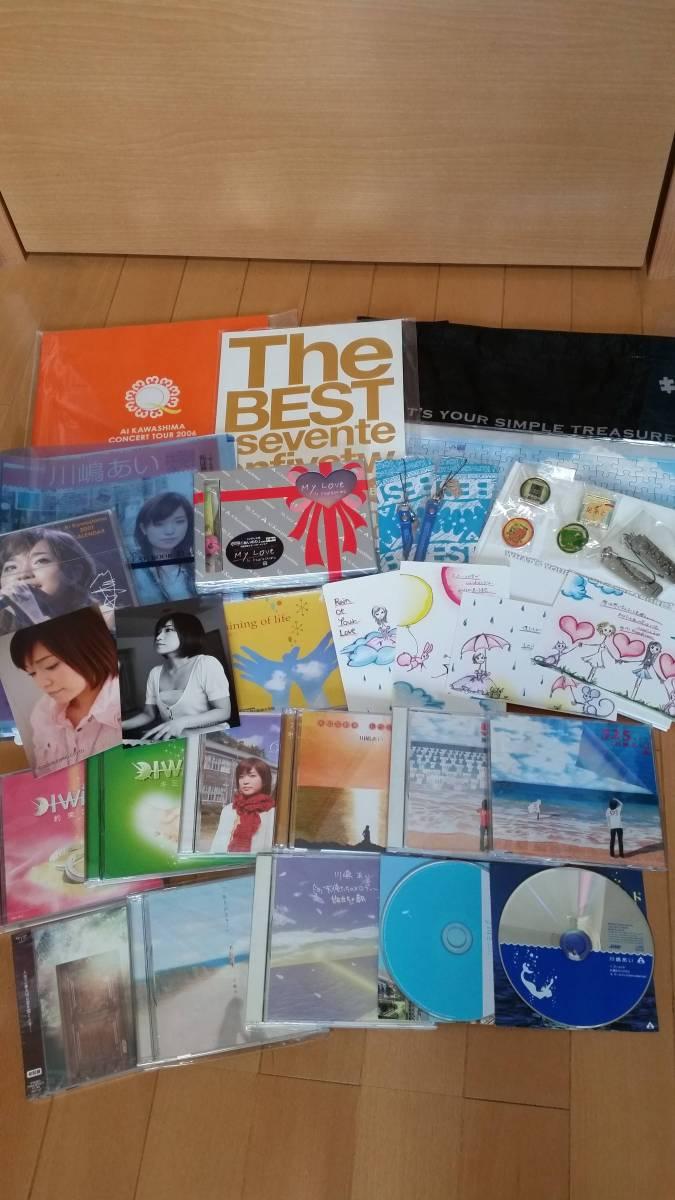 【川嶋あい】ツアーパンフレット グッズ CD 切り抜き セット