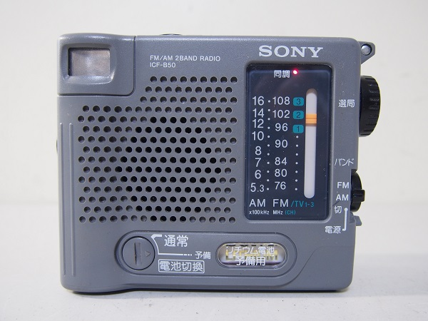 SONYソニー ICF-B50 ラジオ 中古ジャンク品