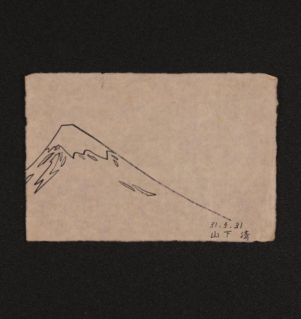 p4120【一灯】jjxTkx〈山下清〉富士図 マクリ 日本のゴッホ 裸の大将