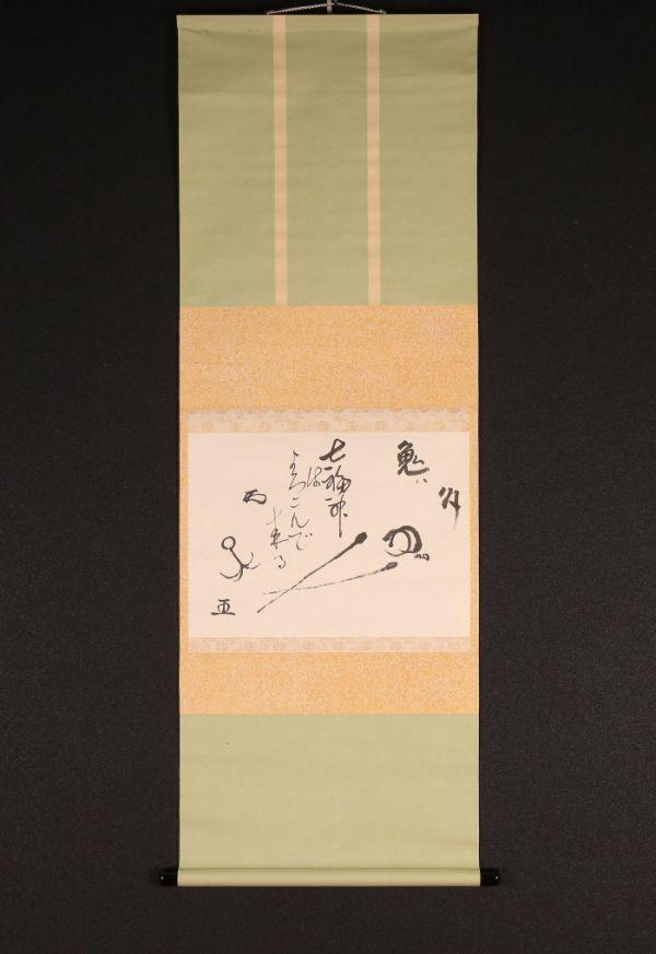 p4133a【一灯】yjxSwx 書 「七福神」 花押しあり 茶掛