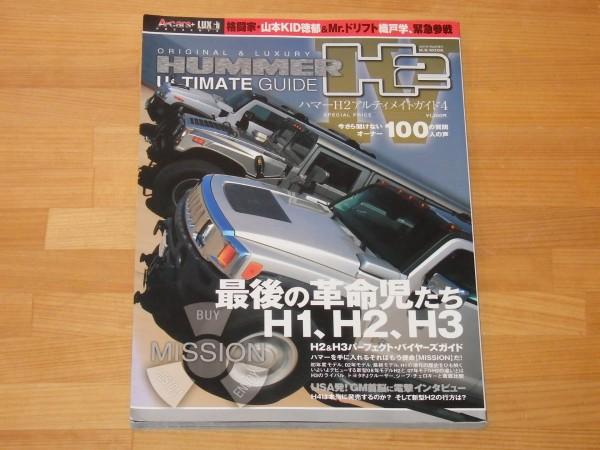 HUMMER H2 ULTIMATE GUIDE ハマーH2 アルティメイトガイド4 送料120円