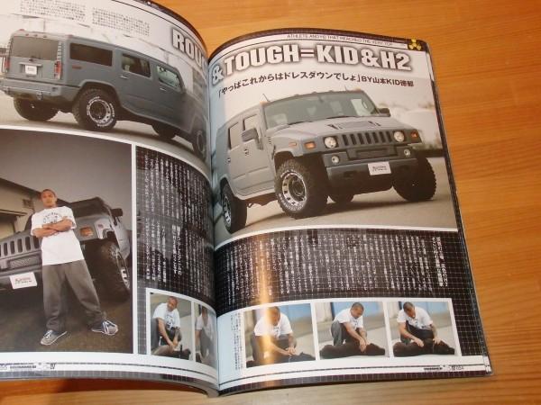 HUMMER H2 ULTIMATE GUIDE ハマーH2 アルティメイトガイド4 送料120円_画像2
