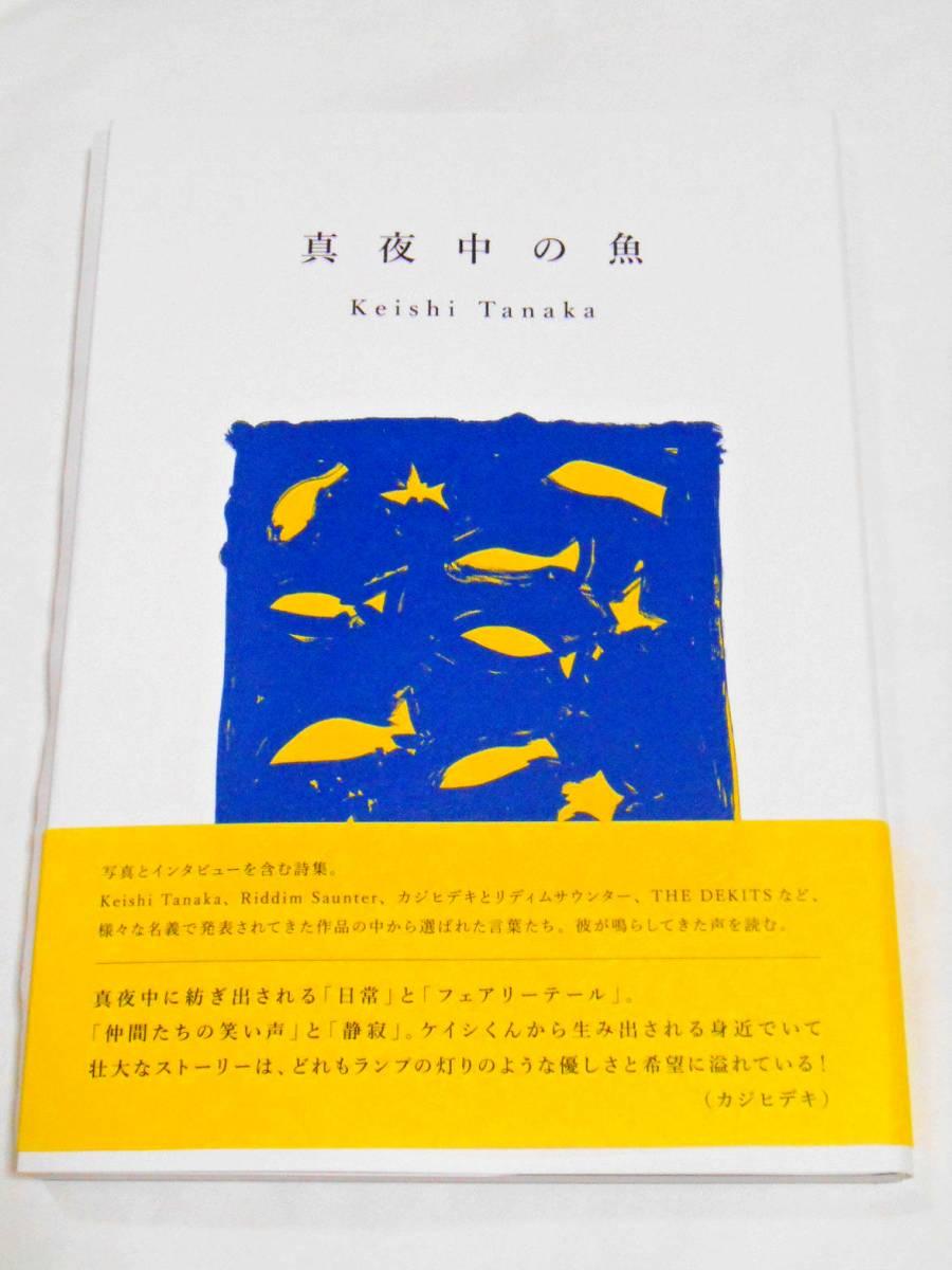 真夜中の魚 Keishi Tanaka Riddim Saunter サイン本