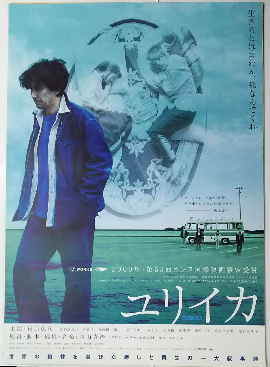 映画ポスター【ユリイカ b】B2 青山真治/役所広司 宮崎あおい グッズの画像