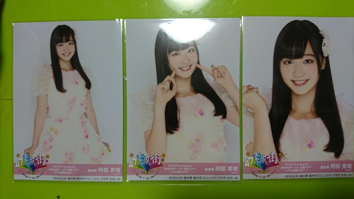 AKB48 チーム8 阿部芽唯 福井県 2016.9.25 福井市フェニックス・プラザ 大ホール 3枚フルコンプ