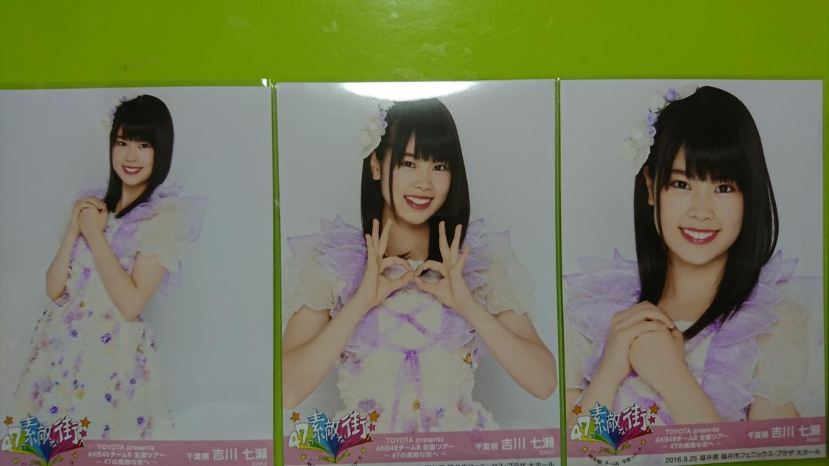 AKB48 チーム8 吉川七瀬 福井県 2016.9.25 福井市フェニックス・プラザ 大ホール 3枚フルコンプ