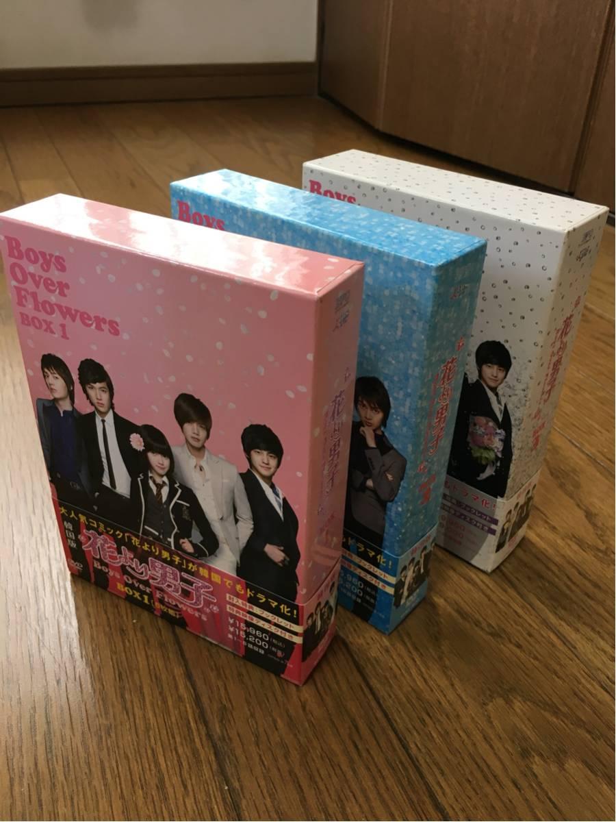 花より男子 Boys Over Flowers DVD-BOX 全3巻セット グッズの画像