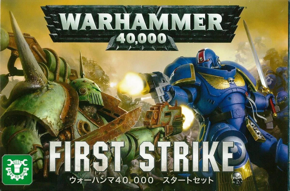 ウォーハンマー40,000スタートセット ファーストストライク FIRST STRIKE(日本語版)[WARHAMMER40,000]【新品】_画像1