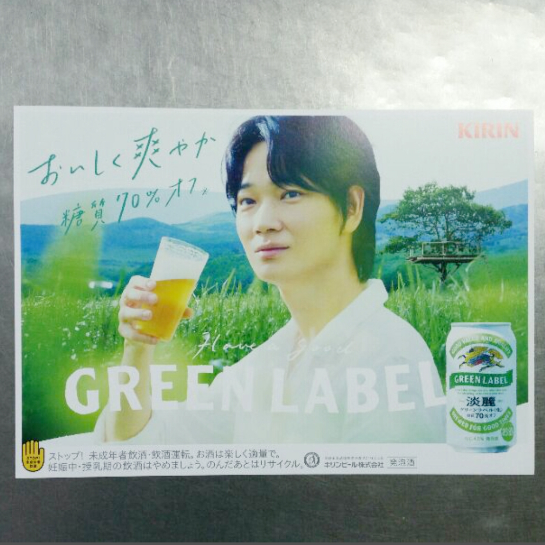 KIRIN 淡麗グリーンラベル 非売品カード ポスター 綾野剛 グッズの画像
