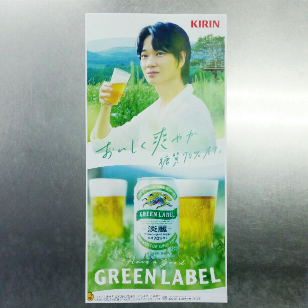 KIRIN 淡麗グリーンラベル 非売品ポスター 綾野剛 グッズの画像