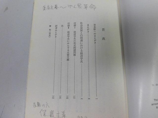 ○P050○社会発展との関連における...