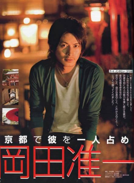 V6 岡田准一★京都で彼を一人占め 夜の祇園にて デートインタビュー3ページ特集★aoaoya コンサートグッズの画像