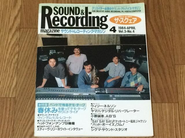 サウンド&レコーディング マガジン 1984年 4月号 Sound & Recording Magazine サンレコ