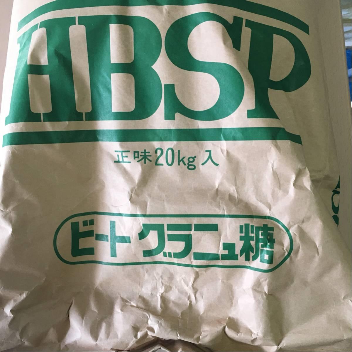 ホクレン ビートグラニュー糖 正味20kg(訳あり)(着払い発送)_画像2