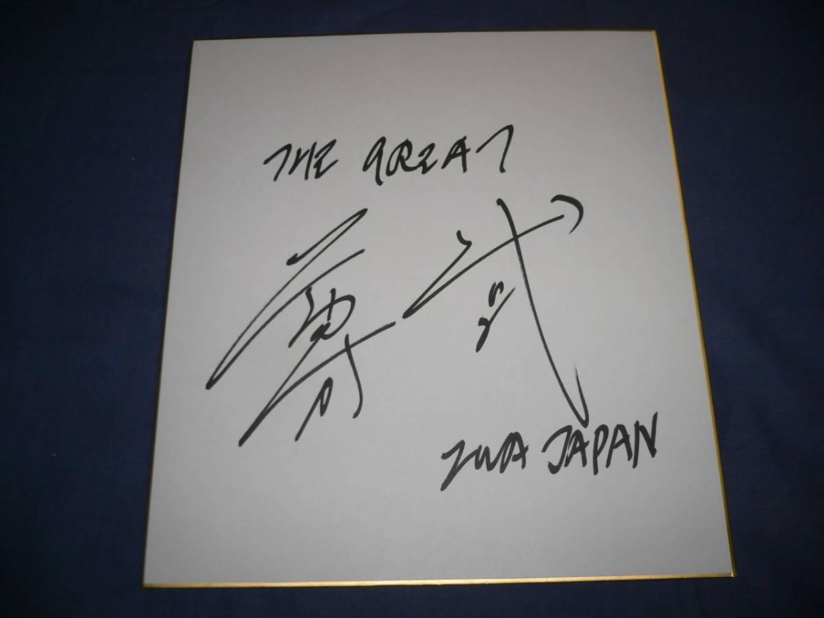 直筆サイン色紙 (108) プロレス ザ・グレート・タケル IWA JAPAN_画像1