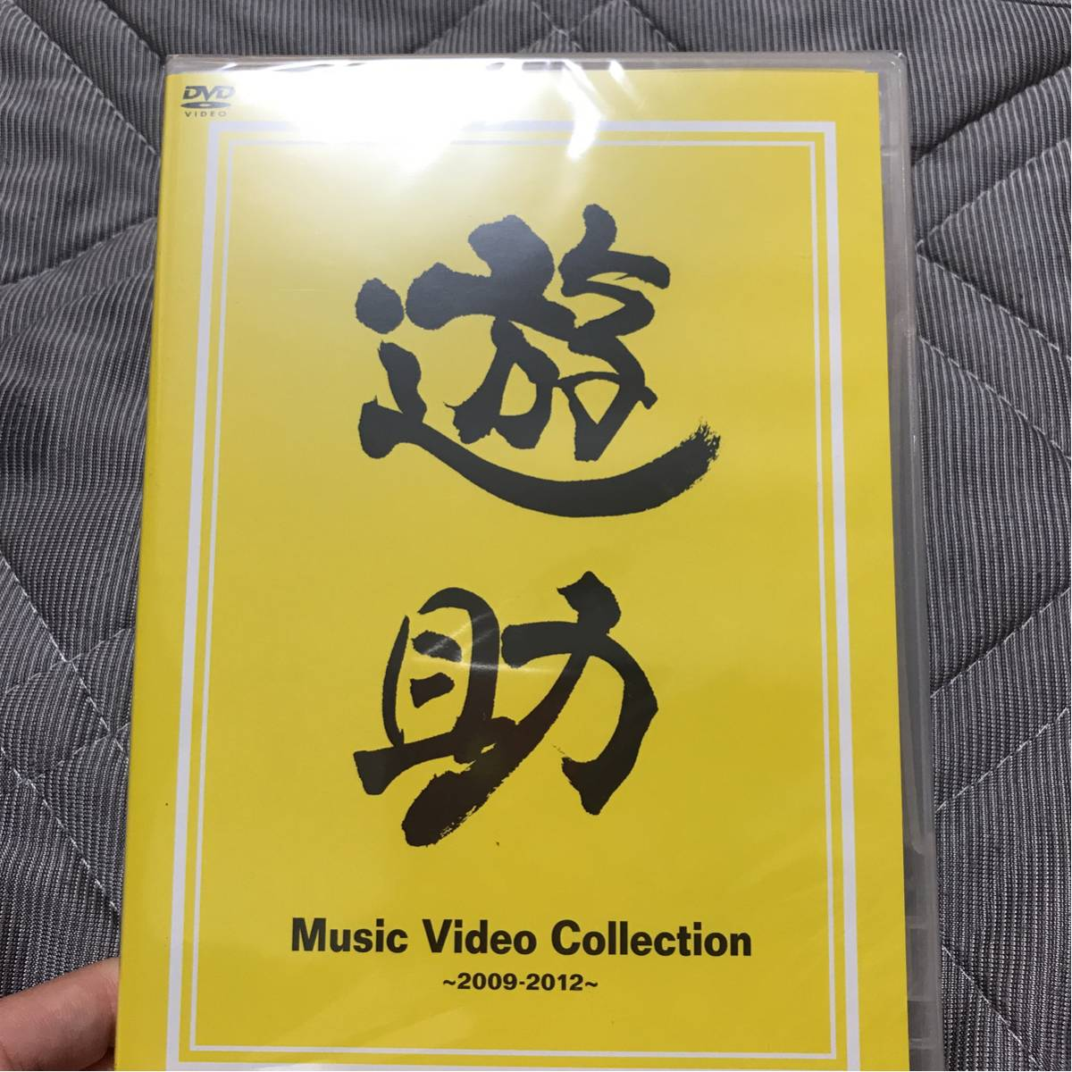 新品未開封 遊助 Music Video Collection~2009-2012~ [DVD] ライブグッズの画像