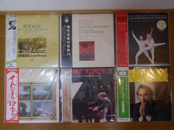 【クラシック各種】LP40枚+BOX 4セット_画像3