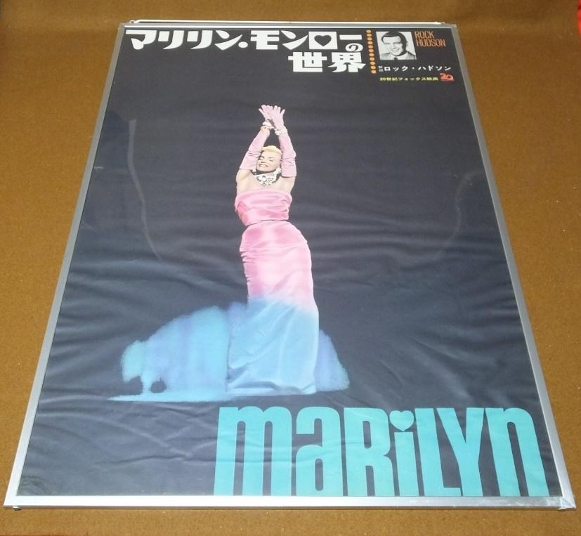 №4【マリリンモンローの世界 解説ロックハドソン 映画ポスター】額装 グッズの画像