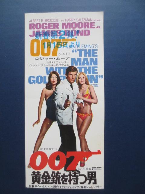 【映画・半券】「007 黄金銃を持つ男」ロジャー・ムーア クリストファー・リー ブリット・エクランド 監督:ガイ・ハミルトン/1974年 初版