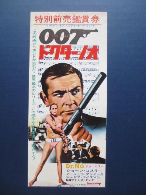 【映画・半券】「007 ドクター・ノオ」ショーン・コネリー アーシュラ(ウルスラ)・アンドレス 監督:テレンス・ヤング/ 1962年 当時もの